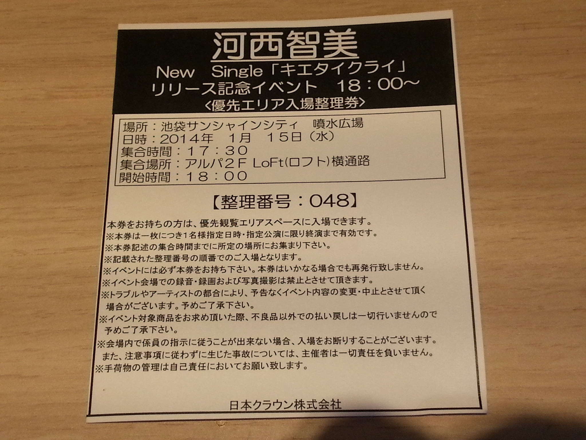 """【河西智美】池袋""""ミニライブ&生写真お渡し会""""レポート①"""