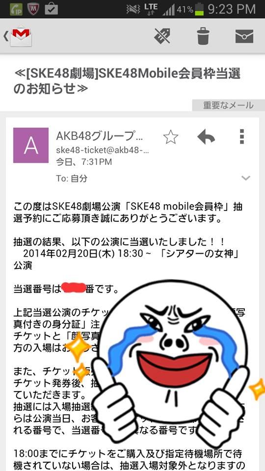 【番外編】SKE48のシアターの女神公演が当たった( ̄∀ ̄)