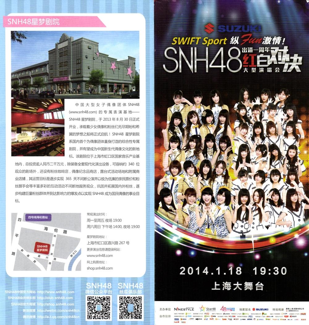 【SNH48】SNH48紅白歌合戦のリーフレットと福袋のご紹介