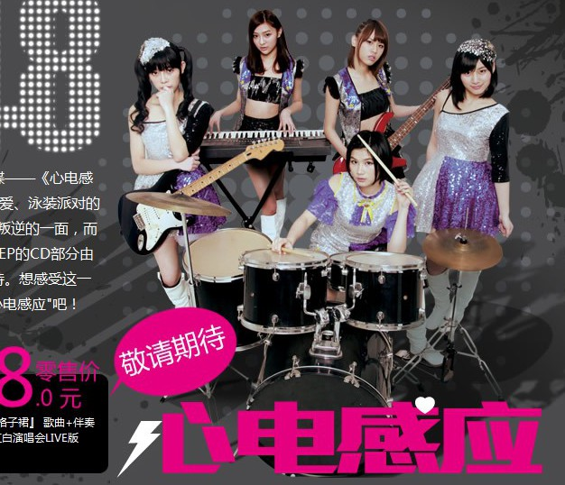 【SNH48】本日発表!次のシングルは『心电感应/ハート・エレキ』を含む5曲に決定!