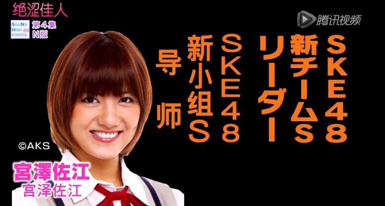 【SNH48】シャンハイスクール48第4巻配信開始!(宮澤佐江SKE48への意気込み、SNH48星夢劇場紹介など)