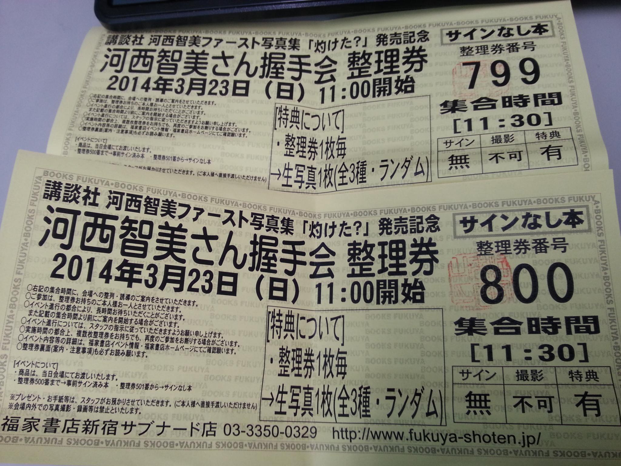 【河西智美】ファースト写真集「灼けた?」記念握手会の整理券を買いに行きました!