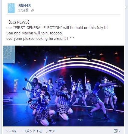 【SNH48速報】SNH48選抜総選挙の結果発表は7月。宮澤佐江、鈴木まりやも出馬確定!