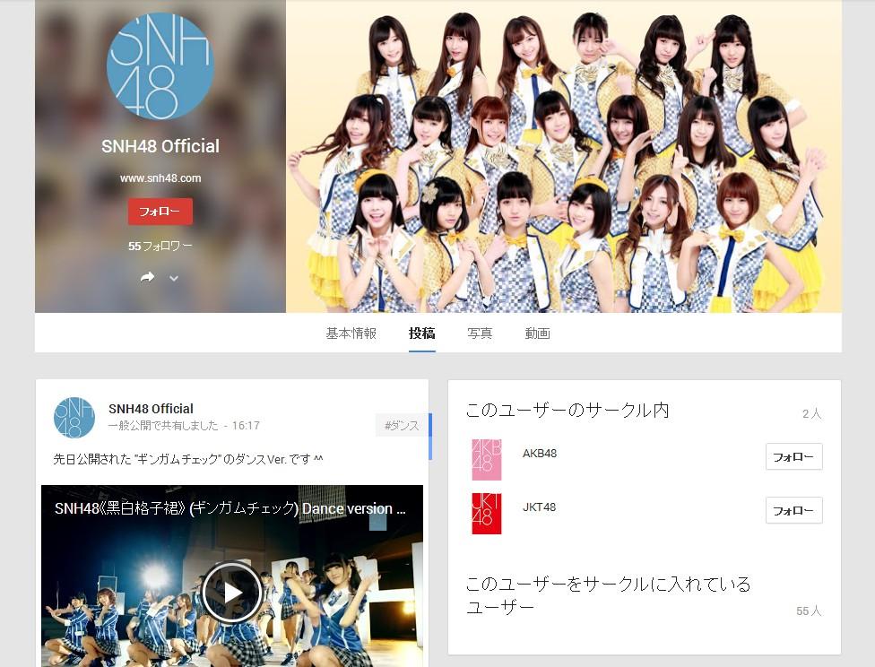 【SNH48速報】SNH48 Official Googleプラスがオープンしました!!
