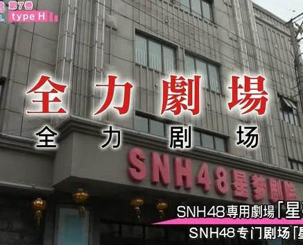 【SNH48】SNH48シャンハイスクール48(上海学院48)第7巻配信開始!趙嘉敏(SAVOKI)、邱欣怡(ワンワン/湾湾)