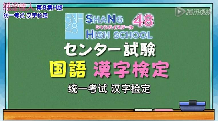 【SNH48】SNH48シャンハイスクール48(上海学院48)第8巻配信開始!趙嘉敏(SAVOKI)、邱欣怡(ワンワン/湾湾)