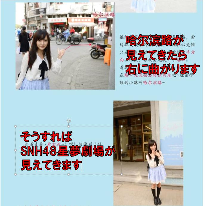【特集】SNH48劇場へ行ってみよう!日本から上海までの道のりの説明ページ作りました!