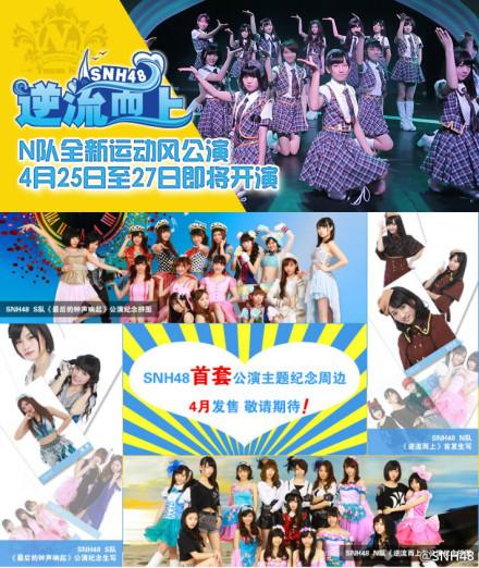 【SNH48】チームN2の「逆上がり(K5th)」公演が4月25日から開演(ユニットメンバー情報あり)