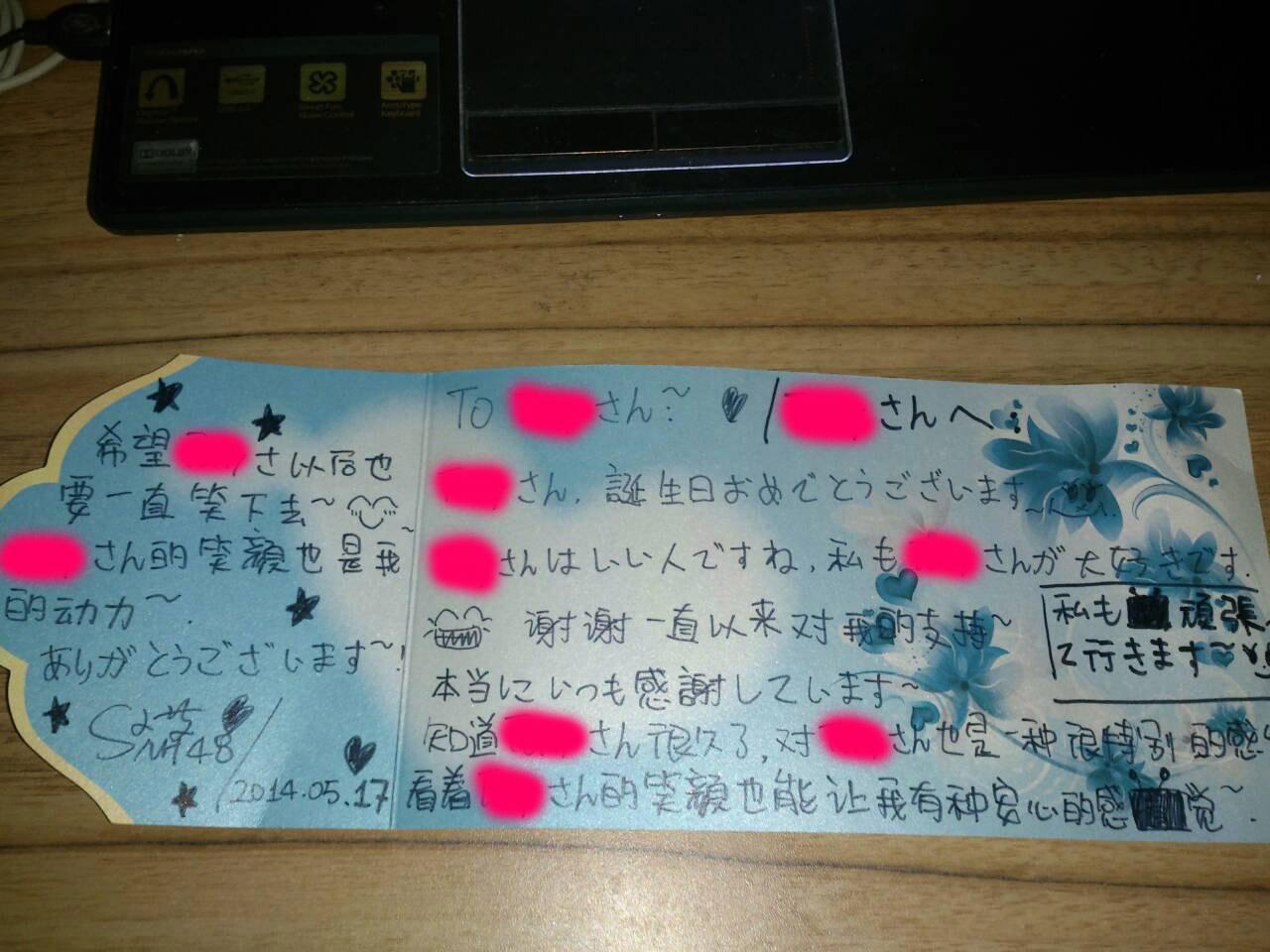 【SNH48】陳觀慧(シャオアイ)の心の優しさが伝わるファンへの手紙