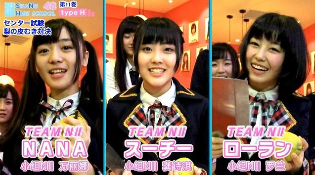 【SNH48】SNH48シャンハイスクール48(上海学院48)第11巻配信中!萬麗娜(NANA)、龔詩淇(スーチー)、羅蘭(ローラン)