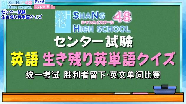 【SNH48】シャンハイスクール48(上海学院48)第12巻配信中!陳觀慧(シャオアイ)、戴萌(ダイモン)、宮澤佐江、鈴木まりや