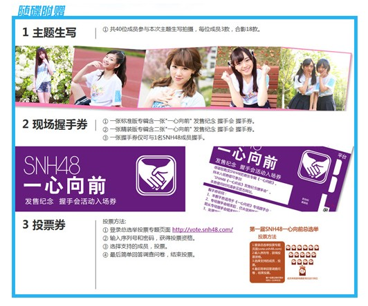 SNH48選抜総選挙のCD&投票券入手方法と投票方法について