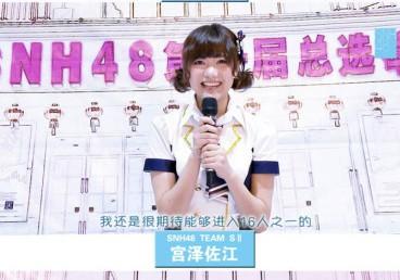 【SNH48選抜総選挙】政見放送配信開始!(宮澤佐江ちゃんの動画もあり)