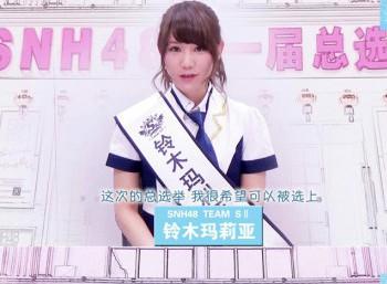【SNH48選抜総選挙】政見放送配信第2回配信開始!(鈴木まりやの動画もあり)