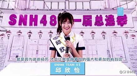 【SNH48選抜総選挙】政見放送配信第3回配信開始!