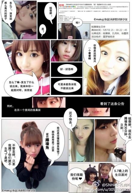 【SNH48】マネー(錢蓓婷)誕生日おめでとう!