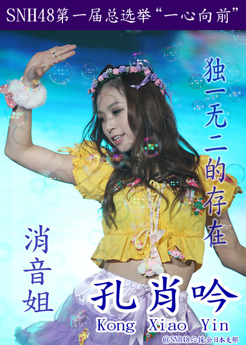 【SNH48総選挙特集<5>】唯一無二の女神(エロス)『孔肖吟(コン・シャオイン/Bちゃん)』