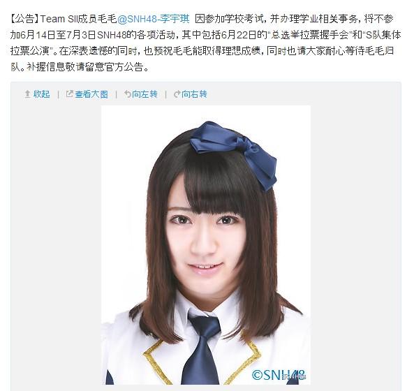 【SNH48】李宇琪(マオマオ)6月14日~7月3日まで学校の試験でお休み