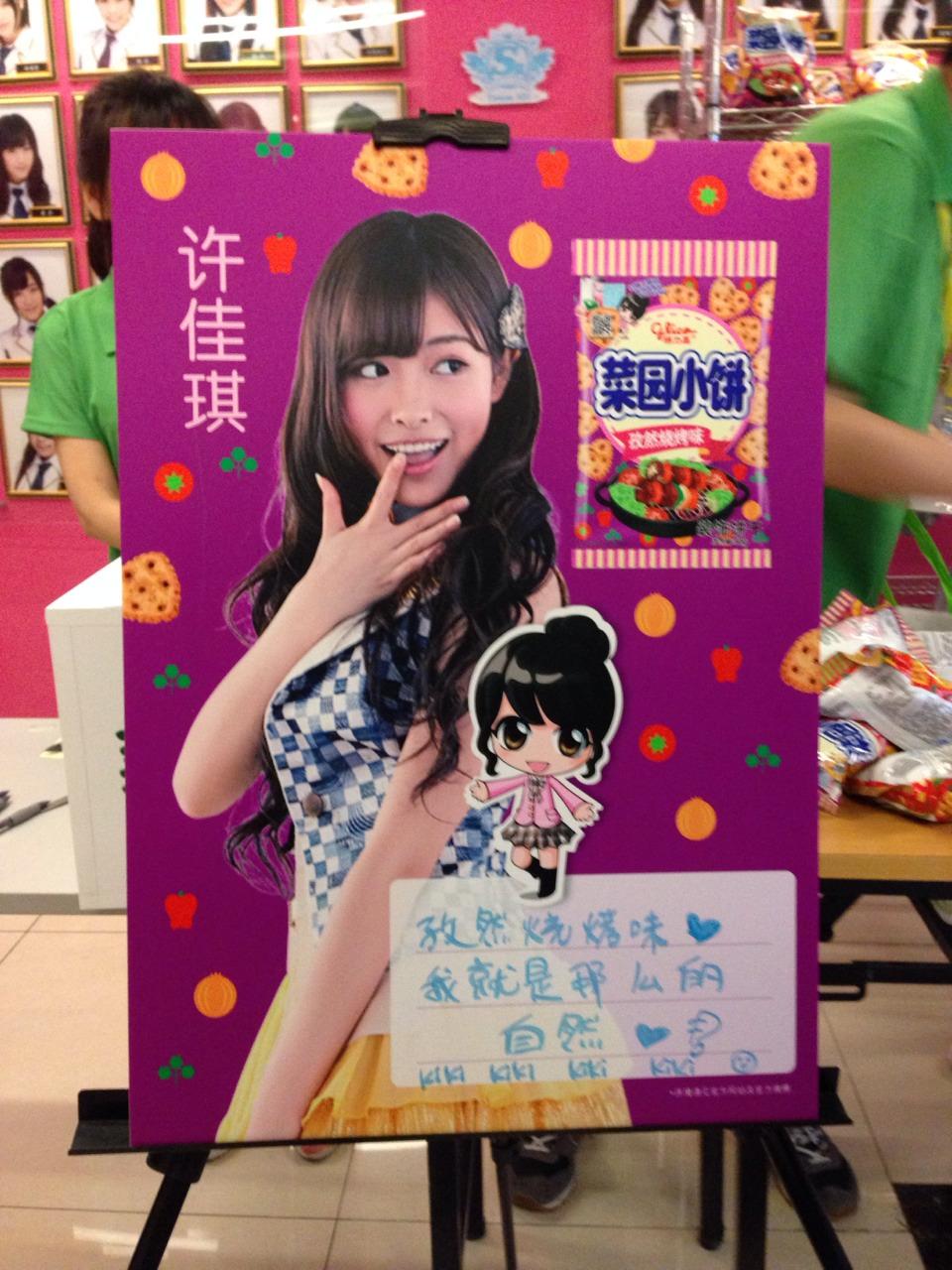 6月7日の『SNH48×菜園小餅』グリコイベントレポート許佳琪(KIKI)、邱欣怡(湾湾)