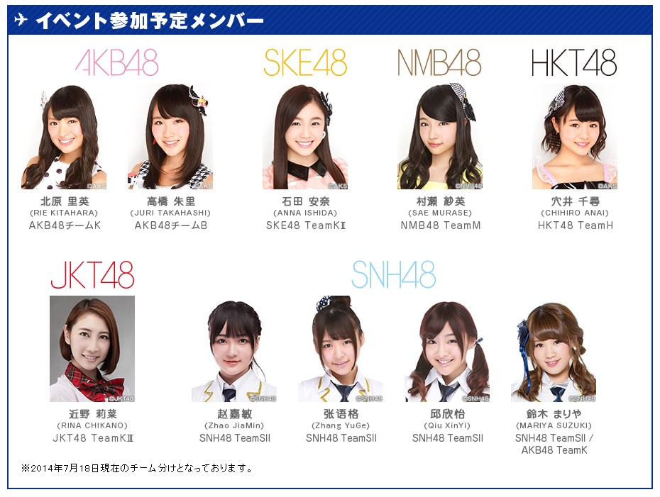 【出演者決定】ANA×AKB48 Challenge for ASIA in Shanghai