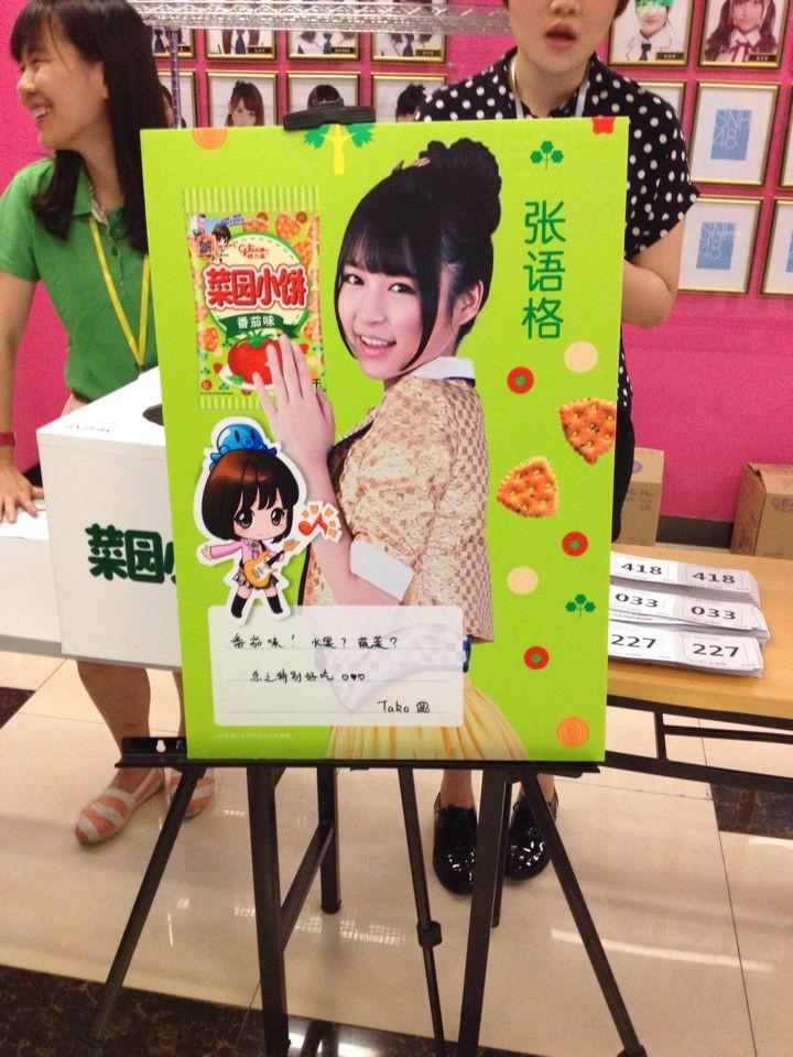 【SNH48】張語格(タコちゃん)、趙嘉敏(SAVOKI)グリコ菜園小餅ツーショットチェキイベント