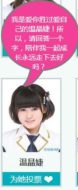 SNH48_投票コメント_いちご_1