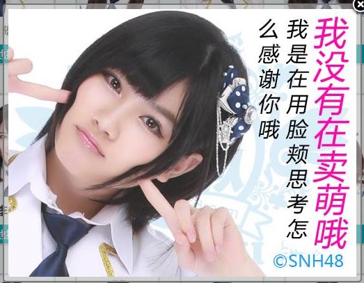 【SNH48】陳觀慧(シャオアイ)の超絶かわいい投票画像パート2(*´∀`*)