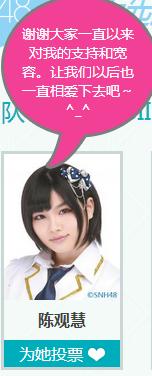 SNH48_投票コメント_アイちゃん_4