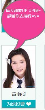 SNH48_投票コメント_余震_1