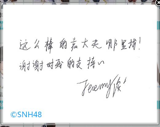 SNH48_投票コメント_余震_2
