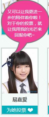 SNH48_投票コメント_愛ちゃん_1