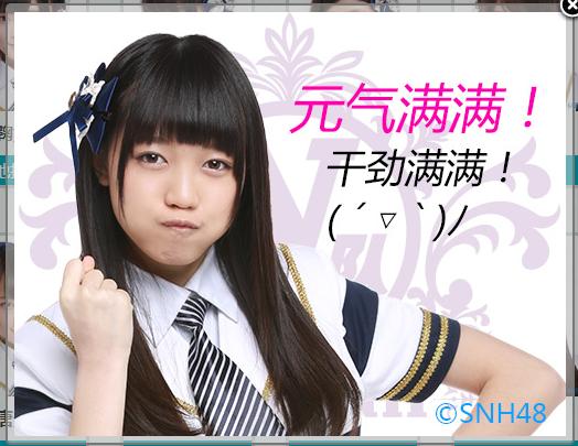 【SNH48】易嘉愛、徐言雨、袁雨楨、温晶婕の超絶かわいい投票画像(*´∀`*)
