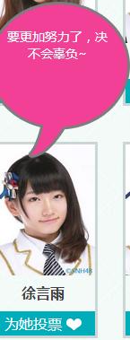 SNH48_投票コメント_雨ちゃん_2
