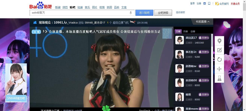 【必見】SNH48の劇場公演がインターネット中継で配信中!選抜総選挙トップ16公演など