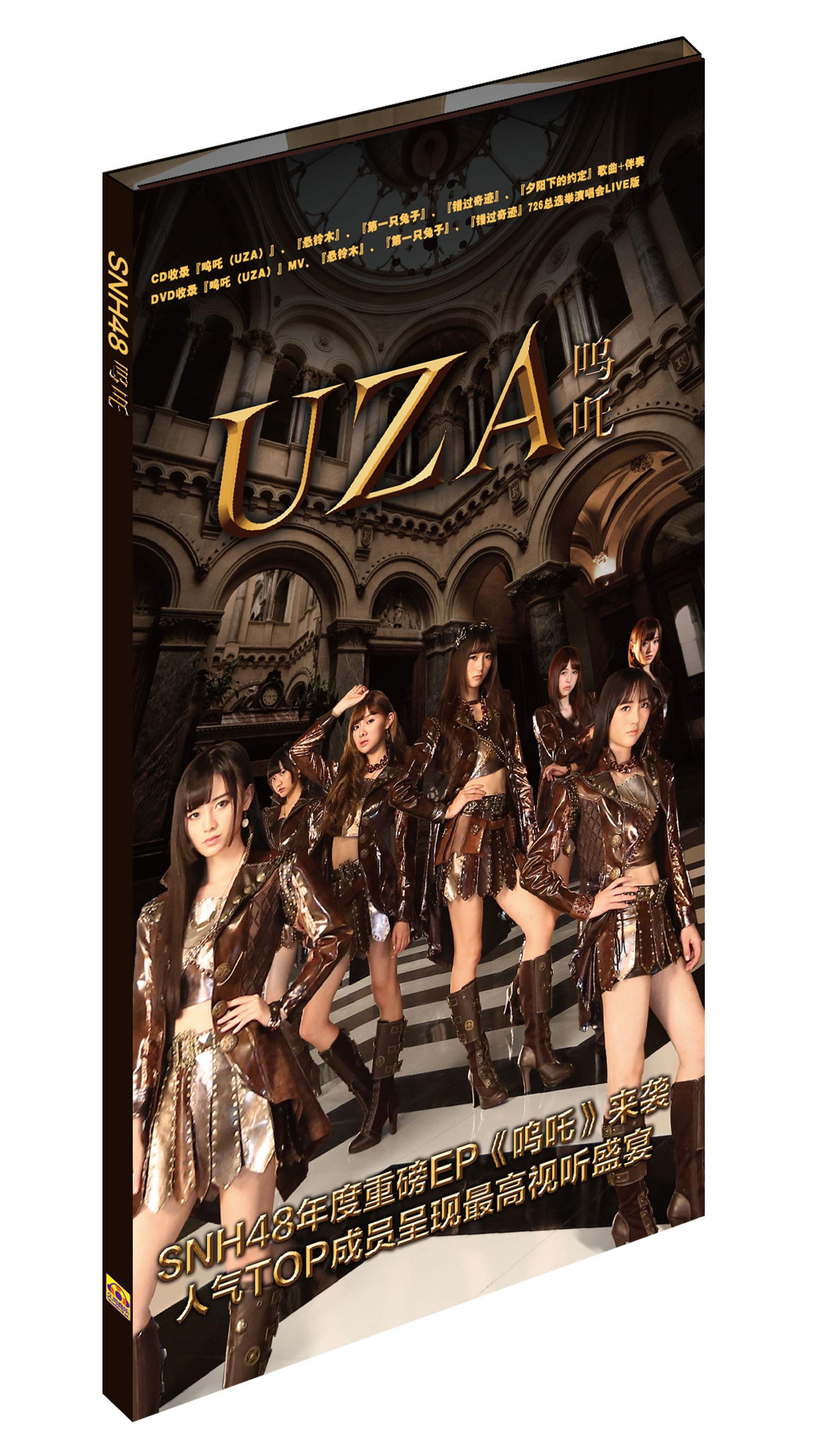 【SNH48】《呜吒(UZA)》は10月12日から発売!SNH48リクアワベスト30開催か!?
