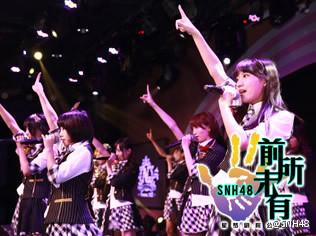 【SNH48】チームN2新公演『前所未有(前人未踏)』の初日は10月11日(土)に決定!