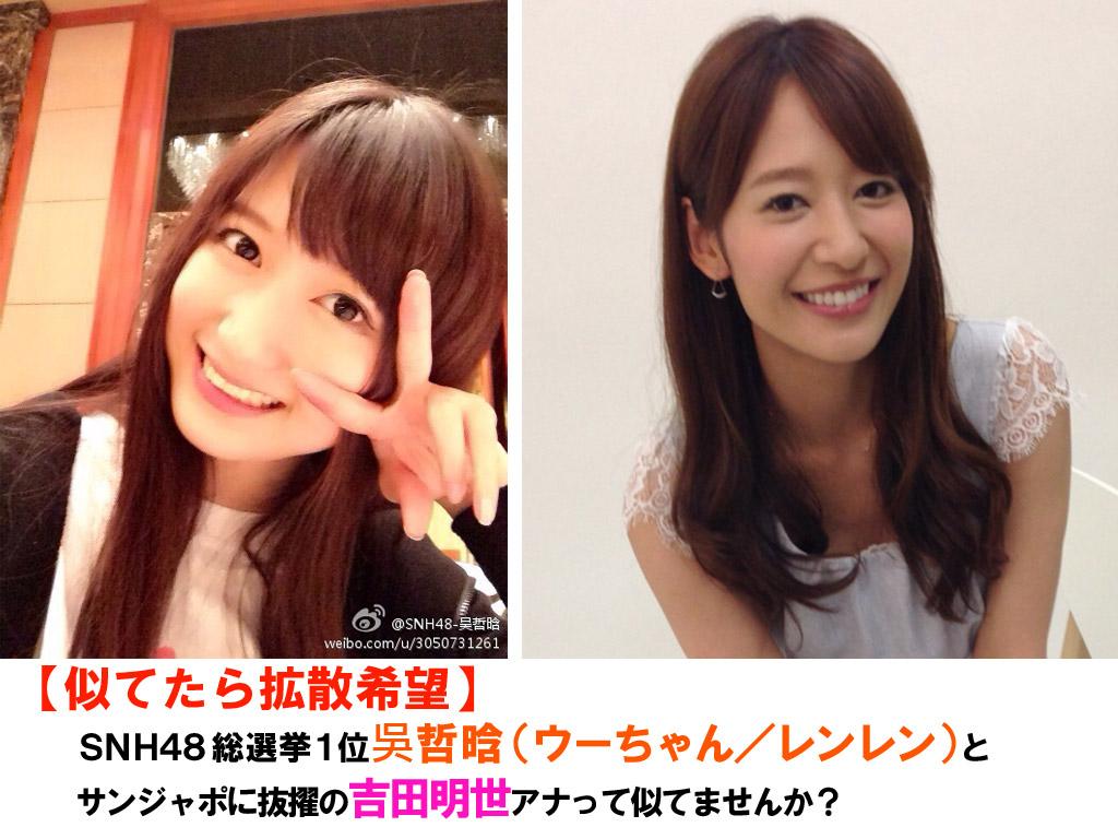 SNH48総選挙1位吳哲晗(ウーちゃん/レンレン)とサンジャポに抜擢の吉田明世アナって似てませんか?