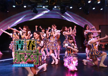 【SNH48】今週末デビュー!チームH2新公演『青春ガールズ』の見所について(河西智美推しからの見所)