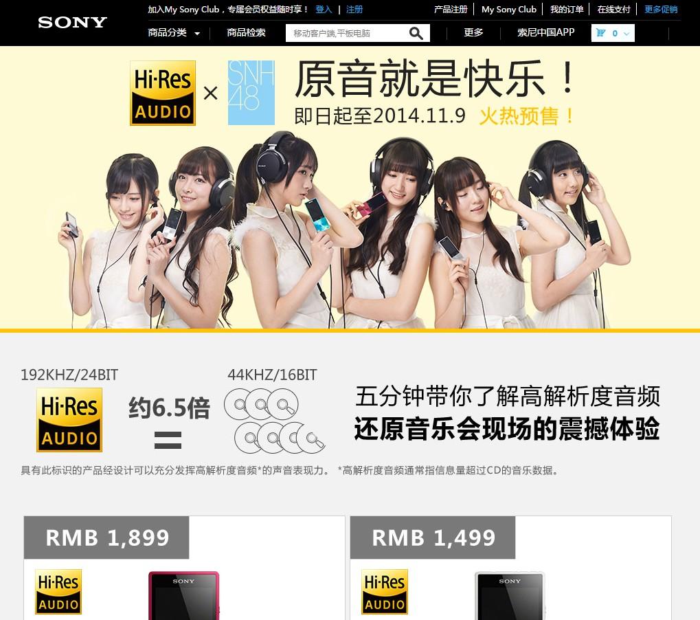 見なきゃ損!超絶可愛いSNH48×Hi-Res AUDIO(SONY)CM映像完全版配信中!