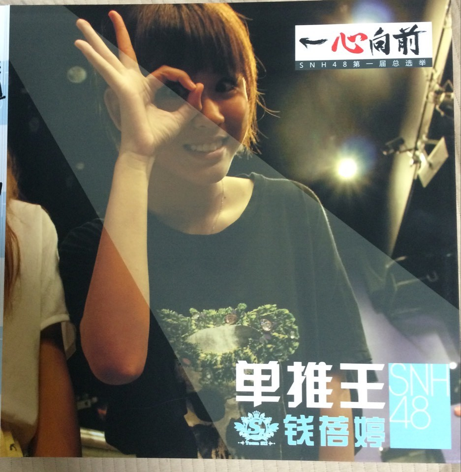 SNH48選抜総選挙で錢蓓婷(マネー)『単推し王』の方に贈られた写真集画像を公開!