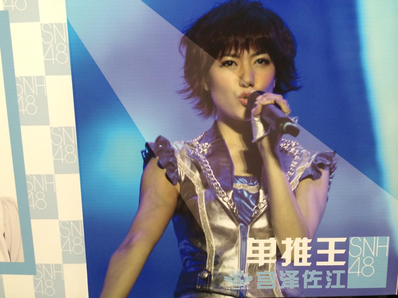SNH48選抜総選挙で宮澤佐江ちゃん『単推し王』の方に贈られた写真集画像を公開!