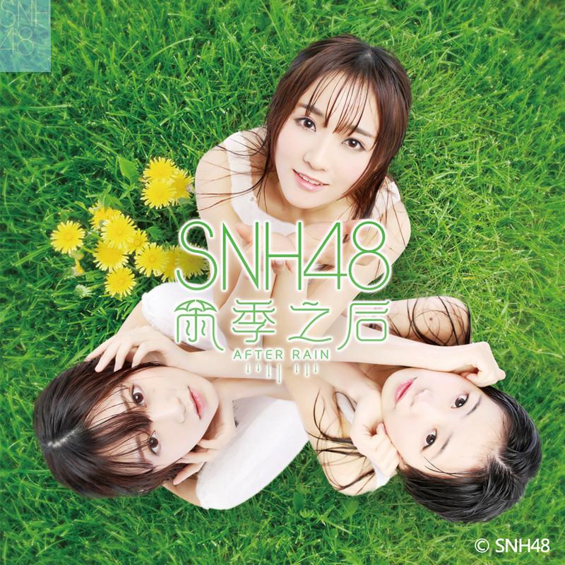 【SNH48】ニューシングル『After Rain(雨季之後)』はAKB48の涙の歴史である