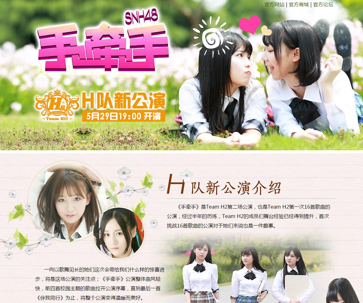 【必見】SNH48新公演『手をつなぎながら』を生配信!5/29日20時スタート!