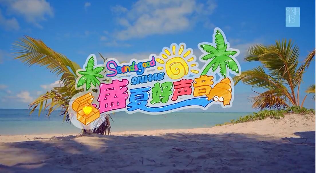 【必見】SNH48『真夏のSounds good』メディア発表会現在生配信中!