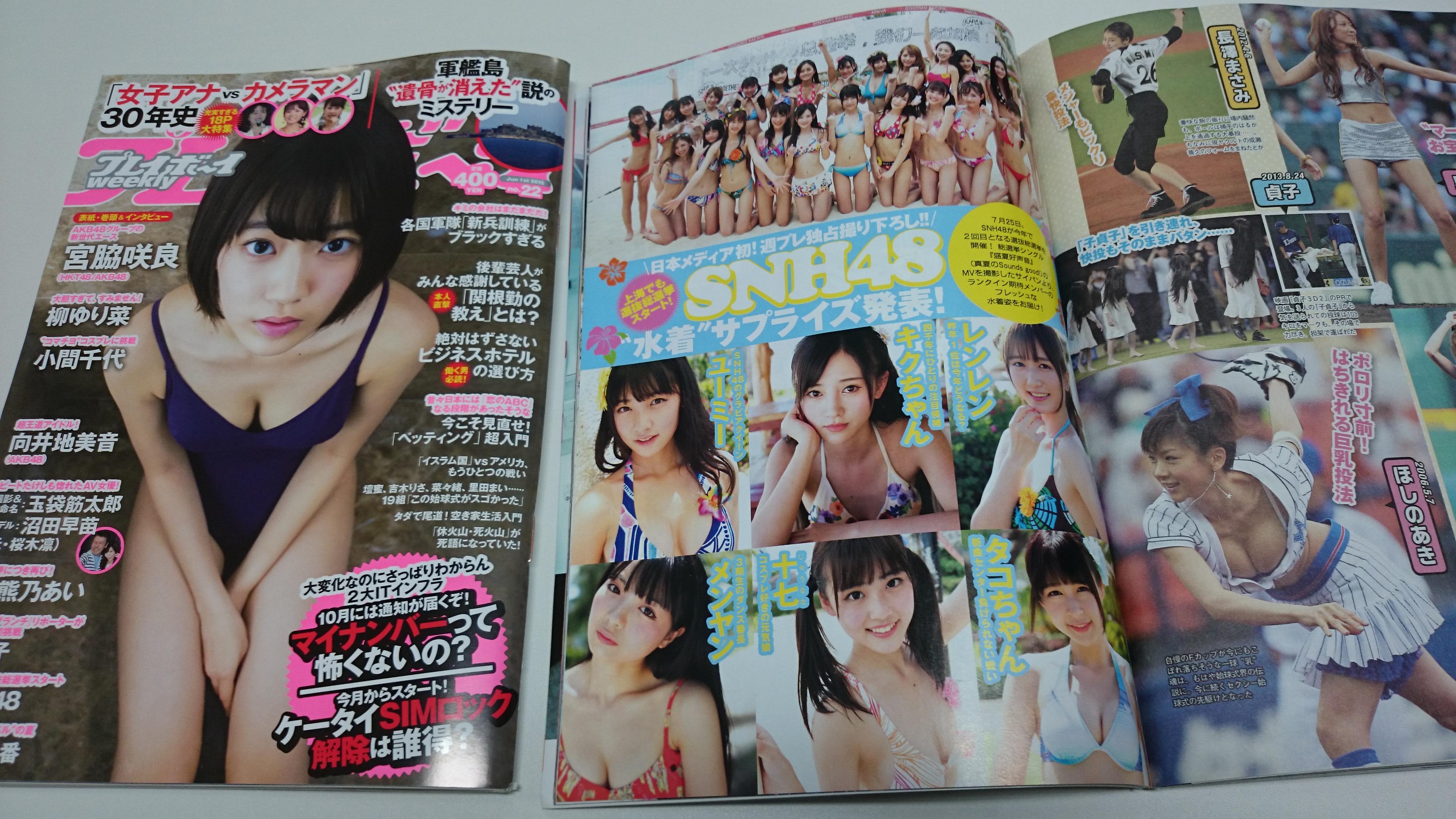 SNH48水着選抜のグラビアが週刊プレイボーイに掲載されました!(ユーミー、タコちゃんなど)