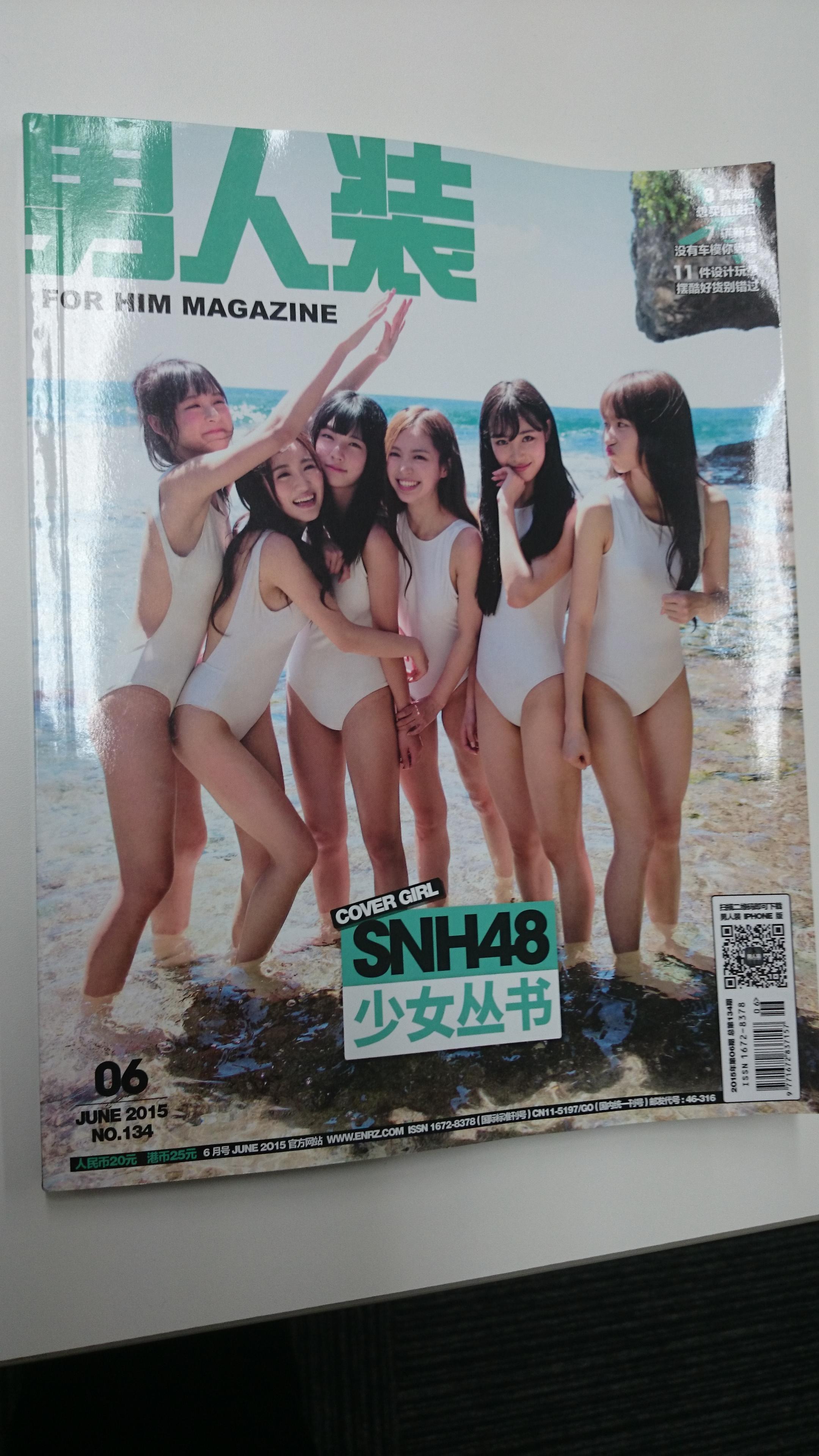 白いスクール水着がエロすぎwww SNH48カバーガール『男人装』を買ってみた!