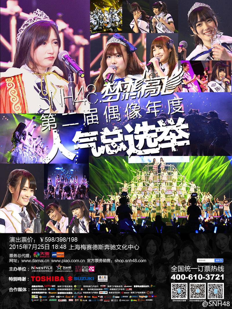 【SNH48選抜総選挙】いよいよ運命の時。7月25日(土)開票イベント開催!上海行ってきます!