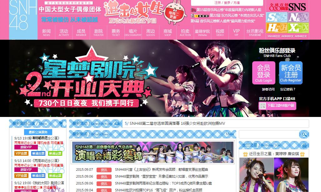 BEJ48(北京)とGNZ48(広州)は9月13日のSNH48劇場二周年公演で正式発表!?