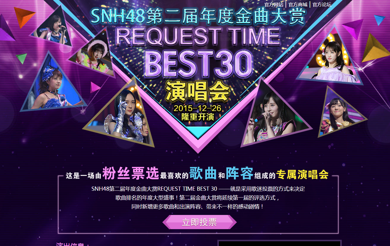 SNH48第二回年度金曲大賞(リクアワ)BEST30とハロウィン・ナイト握手会への参加方法まとめ