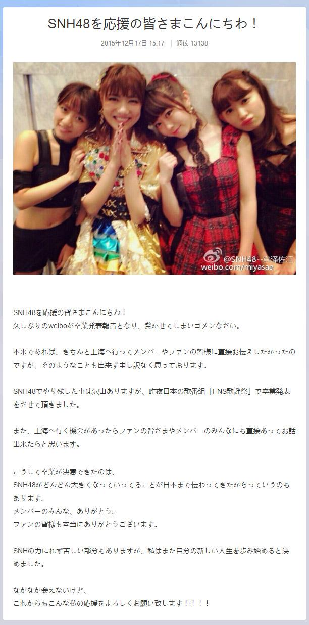 宮澤佐江卒業記事にSNH48メンバーと2000人以上のファンが祝福メッセージを投稿!